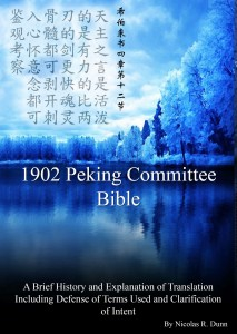 Cover for Explanation of Bible